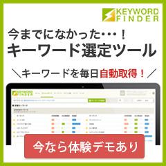 SEOキーワードツール「キーワードファインダー」